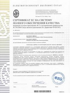 сертифікат-ес